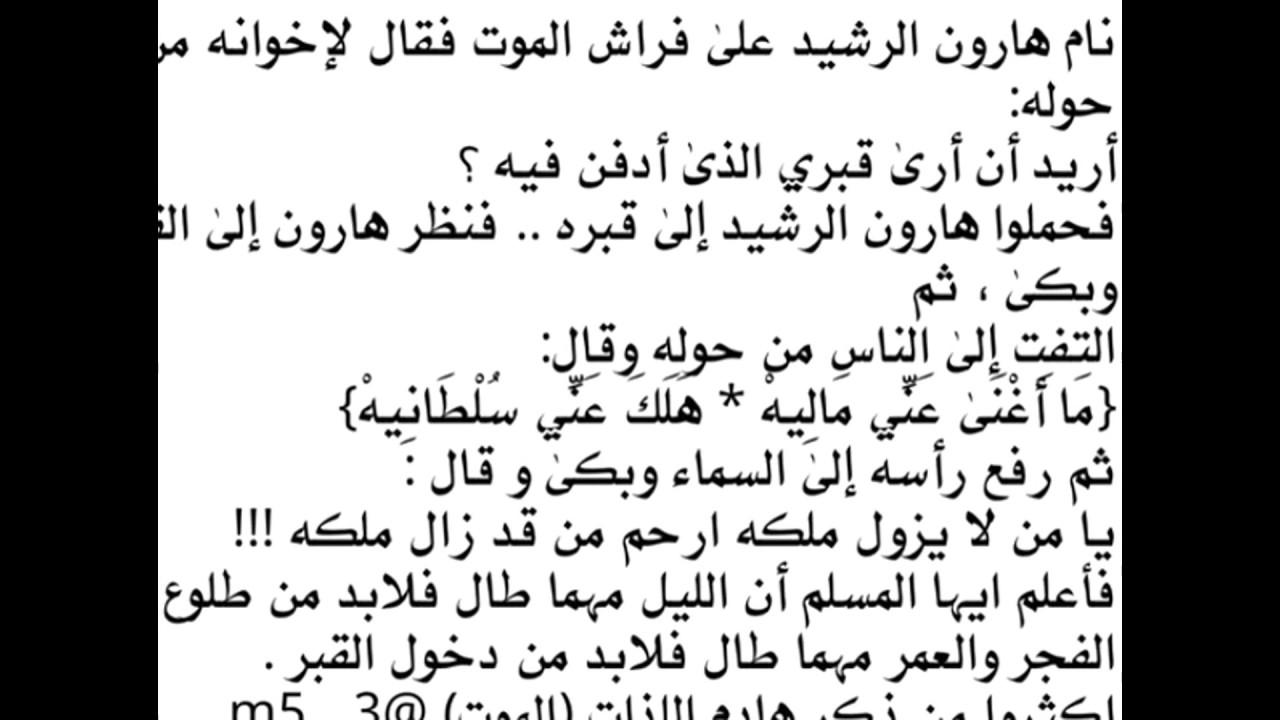 صورة قصص اسلامية مؤثرة ومبكية , قصص تعلمنا الخوف من الله 838 4