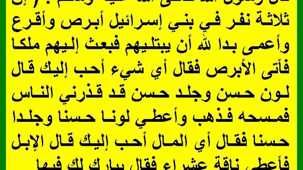 صورة قصص اسلامية مؤثرة ومبكية , قصص تعلمنا الخوف من الله 838 5