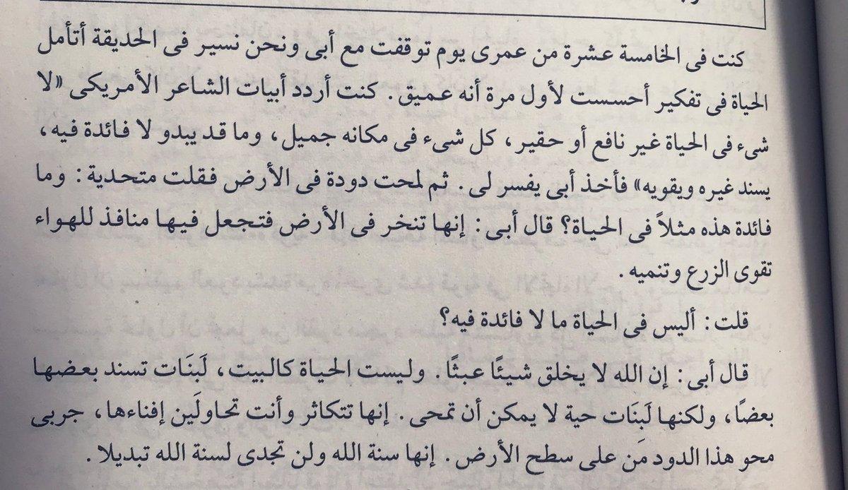 صورة قصص اسلامية مؤثرة ومبكية , قصص تعلمنا الخوف من الله 838 6