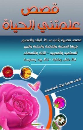 صورة قصص اسلامية مؤثرة ومبكية , قصص تعلمنا الخوف من الله 838 9