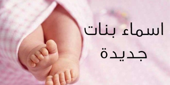 صورة افضل اسماء للبنات , اسم جميل للاميرة المنتظر مولدها