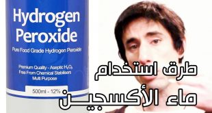 صورة hydrogen peroxide ماهو , تعريف ماء الاكسجين او بيروكسيد الهيدروجين