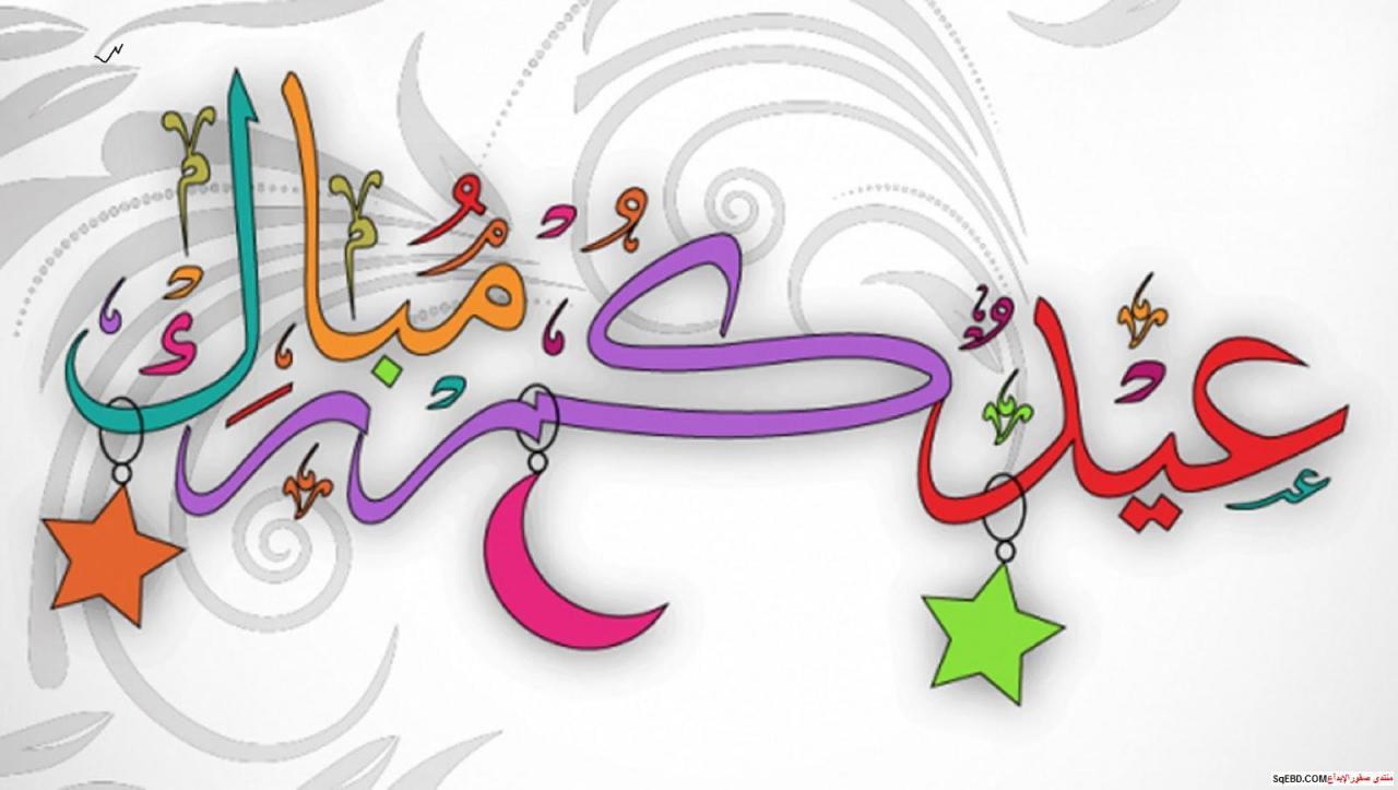 صورة رسائل عيد الفطر المبارك 2019 , كل عام ابعت رسالة جديدة لكل احبابك هنيهم بالعيد
