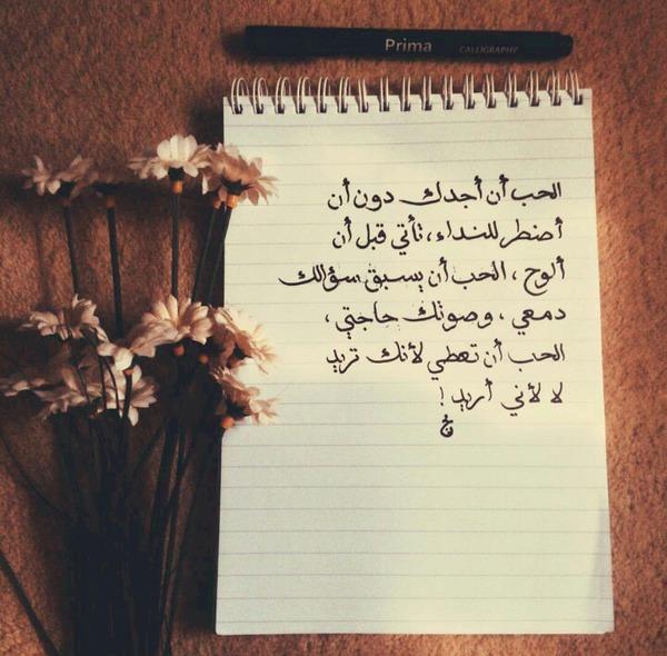 صورة ما هو الحب , كلمات للعشاق وصور رومانسية توصف المشاعر