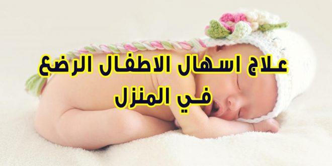 صورة علاج اسهال الاطفال , اسهل طريقة لايقاف الاسهال بدون ادوية