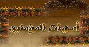 صورة اسماء زوجات النبي , معلومات دينية عن رسول الله وامهات المومنين