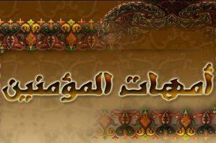 صور اسماء زوجات النبي , معلومات دينية عن رسول الله وامهات المومنين