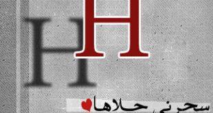 حرف ه بالانجليزي , حروف واسماء وكلمات تبداء بحرف الهاء