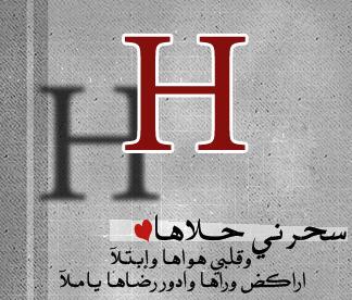 حرف ه بالانجليزي حروف واسماء وكلمات تبداء بحرف الهاء اعتذار و اسف