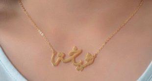 صورة سلاسل مكتوب عليها اسماء بنات , تشكيلة تجنن هتغير شكل اكسسوراتك باسمك