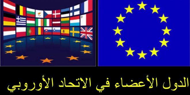 صورة ما هي دول الاتحاد الاوروبي , معلومات اول مرة تعرفها عن القارة الاوروبية
