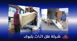 صورة شركة نقل عفش بتبوك , شركات تقدم خدمة انتقال الاثاث في السعودية