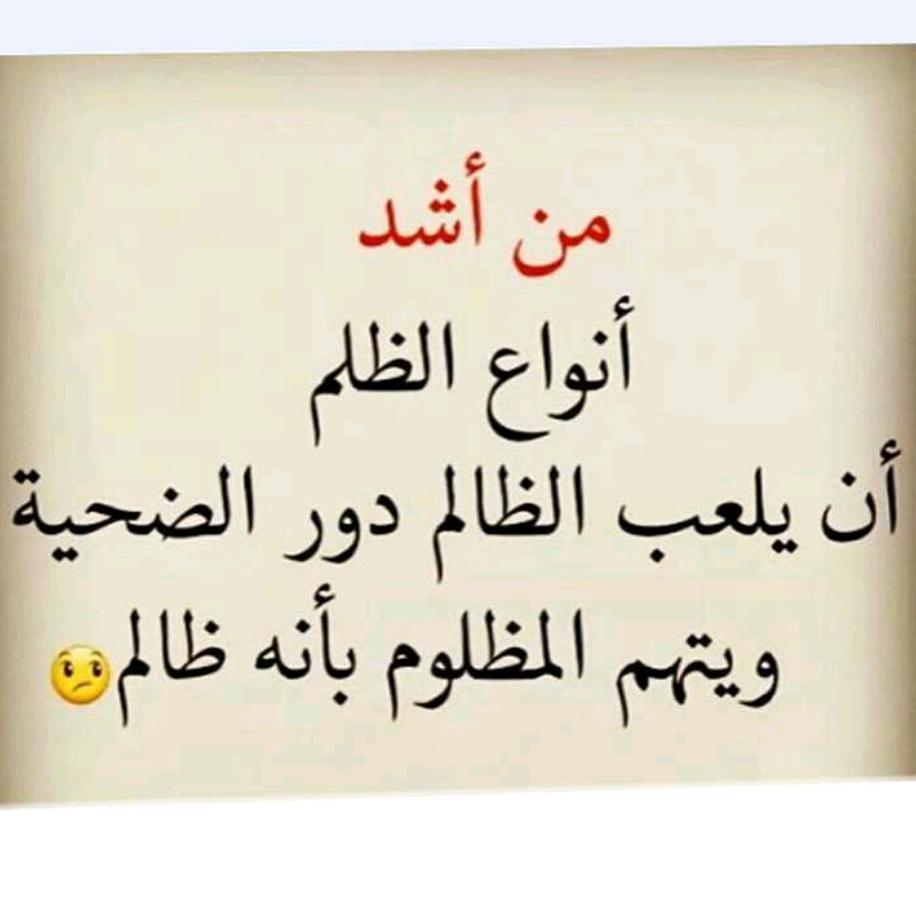 صورة حكم عن الضلم , مقولة تقهر القلب عن الظالم والظلم