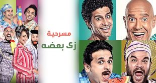 تياترو مصر زي بعضه , مقاطع وصور من مشاهير مسرح مصر