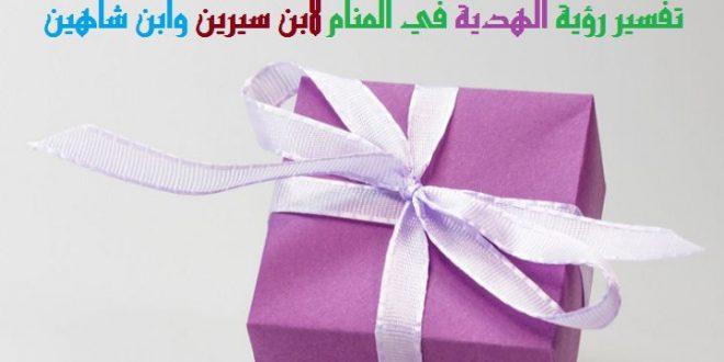 صورة تفسير الاحلام الهدية , الهدايا في الحلم ايه معناها