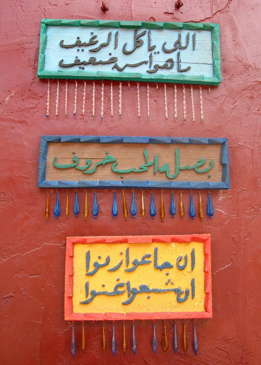 صورة اصل الامثال الشعبية المصرية , حكايات وقصص لكل مثل شعبي منتشر