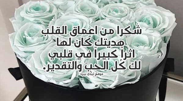 صورة شكر صديق على هديه , زميلك فرحك بهدايا اقل واجب تشكره