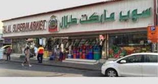 صورة اسماء سوبر ماركت في دبي , لو نفسك تسافر دبي اتعرف على اكبر مولات الامارات