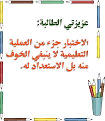 صورة عبارات للاختبارات تشجيعيه , شجع اولادك بارق العبارات للامتحانات