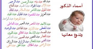 صورة اسماء مواليد دكور , مراتي هتولد ومحتارين نسمي ابننا الولد ايه