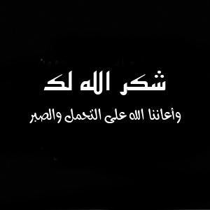صورة كلمات العزاء والرد عليها , كروت تعازي وعبارات تعزي بيها اهل الميت