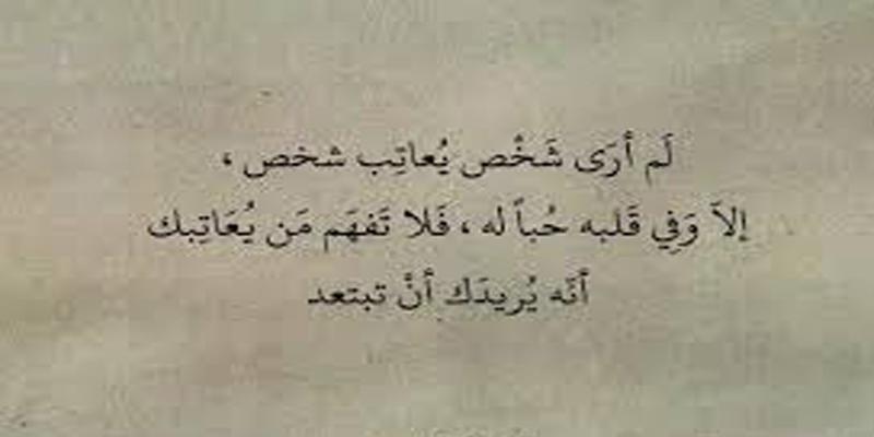 صورة كلام عتاب ولوم , لو ليك عزيز وزعلك عتبه وابعتله رساله تعبر عن الى في قلبك