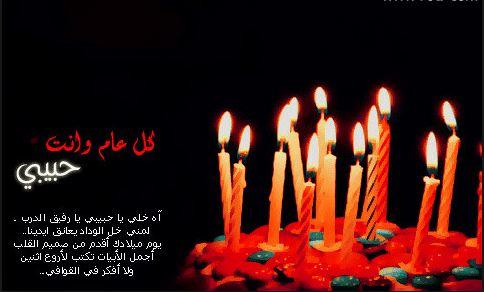 صورة كلام عن عيد ميلاد حبيبي , صور رومانسية وعبارات تهنئة للحبيب بعيد ميلاده