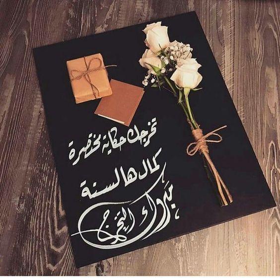 صورة كلام جميل عن التخرج , مبروك الحصول على اعلى الشهادات