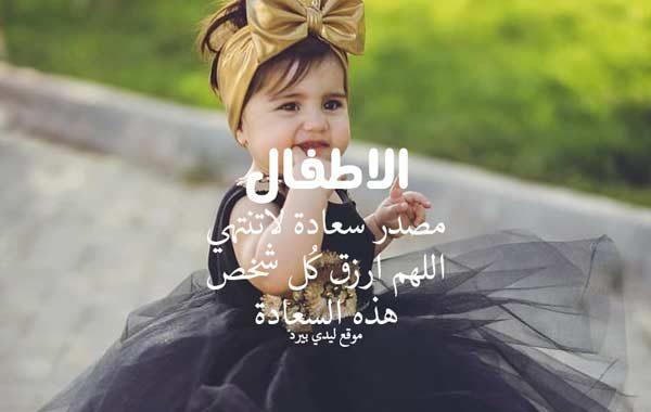 صورة شعر عن الاطفال , كلمات وعبارات في حب احباب الله