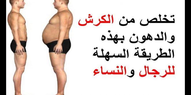 صورة التخلص من الكرش للرجال بسرعه , وصفات وخلطات وتمارين للتخلص من الدهون في البطن