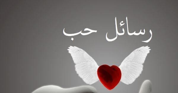 صورة اجمل كلام الحب للحبيب , كلمات عشق وشوق لاحبابك