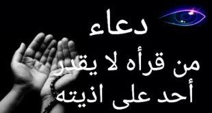 صورة دعاء مستجاب لا يرد , قرب من ربنا بادعية ماثورة