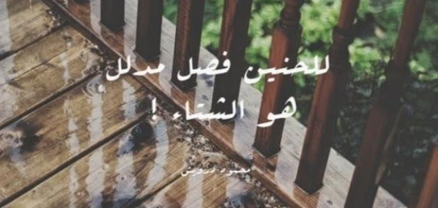صورة كلمات عن جمال الشتاء , عبارات عن احلى فصول السنة ومطر وتلج