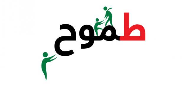 صورة موضوع عن الطموح , تعبير للطلبه والطالبات لتحدي الصعاب
