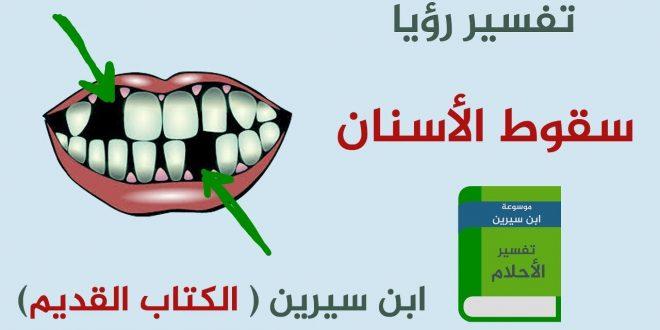 صورة تفسير الحلم سقوط الاسنان , فسر حلمك مع اشهر مفسرين الاحلام
