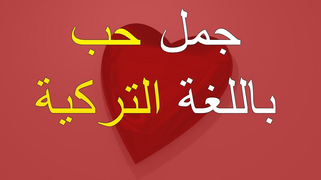 صورة كلمة احبك بالتركي , عبر عن شوقك وغرامك بكلمات تدوب القلب