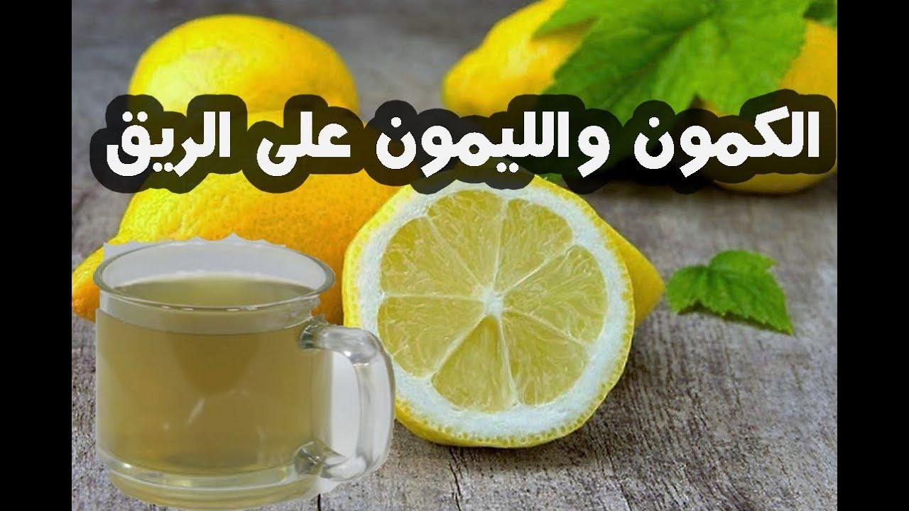 صورة فوائد الكمون مع الليمون , شرب كوب يوميا ووداعا لامراض كثيرة