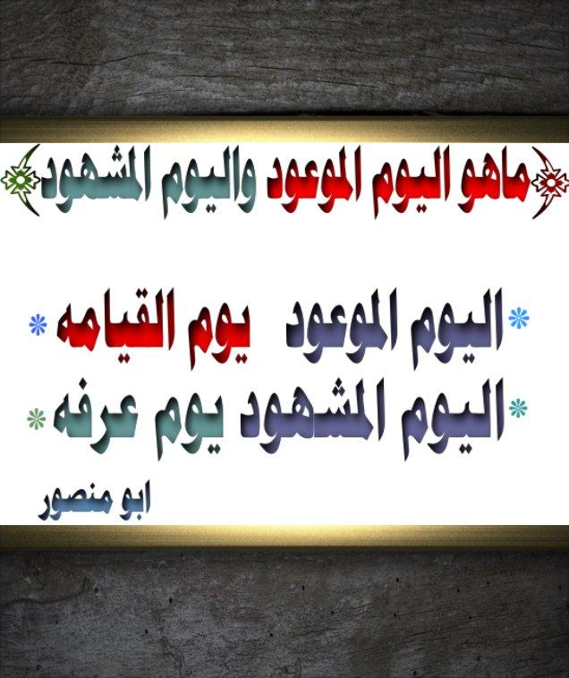 صورة ما هو اليوم المشهود , معلومات دينية اول مره تعرفها مش هتصدق