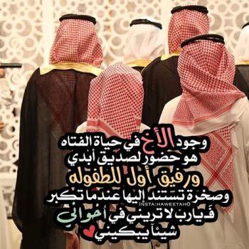 صورة توبيكات عن الاخ , احلى كلمات اتكتبت في الاخوة