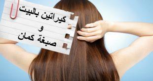 صورة كيفية استعمال الكيراتين , اسهل طريقه لعمل بروتين طبيعى لفرد الشعر