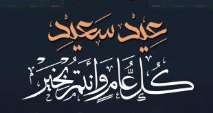 صورة بطاقات تهنئة عيد الفطر المبارك , كروت للعيد ابعتها لاصحابك