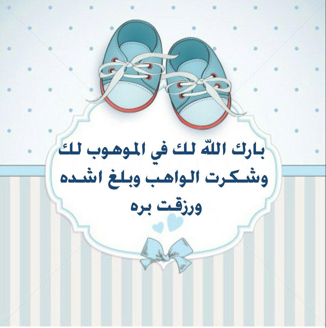 صورة دعاء المولود الجديد , ربنا رزقك بطفل ادعيلو بدعوة حلوة