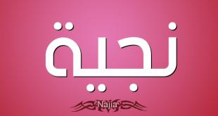 صورة معنى اسم نجية , صفات ومعاني الاسماء لكل البنات