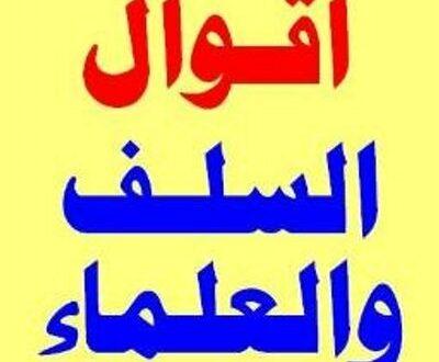 صورة من اقوال السلف الصالح , عبارات وحكم ماثورة من حكماء