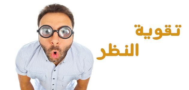 صورة كيف اقوي نظري , ازاى اعالج ضعف النظر