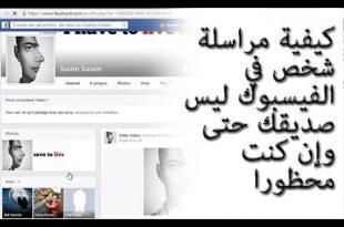 صورة كيف ارسل رساله لشخص حضرني في الفيس بوك , كيفيه التعامل مع الاخرين على مواقع التواصل الاجتماعي