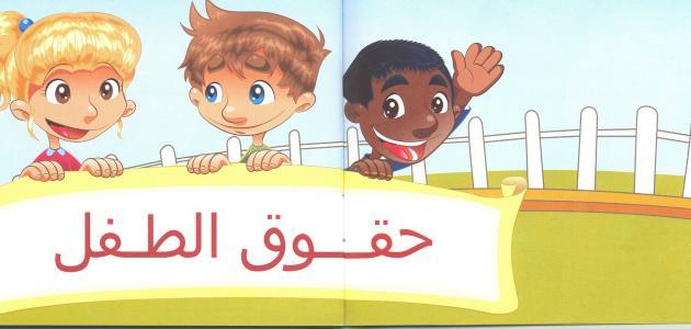 صورة موضوع عن حقوق الطفل قصير , مرحلة الطفولة واهميتها ووجبنا نحوها