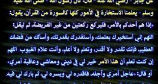 صورة دعاء الاستخارة كامل , لو بتفكر في موضوع ومحتار قول الدعاء ده