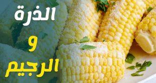 صورة فوائد الذرة الصفراء للرجيم , انقص وزنك بوصفات بسيطه من البيت