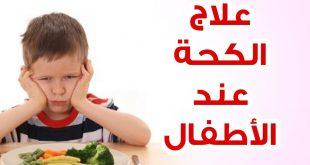 صورة علاج سعال الاطفال , عالجي ابنك في البيت من الكحة